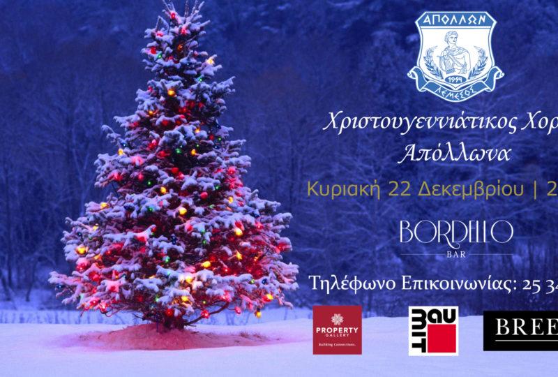Χριστουγεννιάτικος Χορός Απόλλωνα